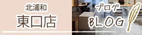 北浦和東口店ブログ
