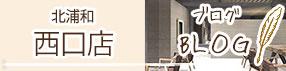 北浦和西口店ブログ